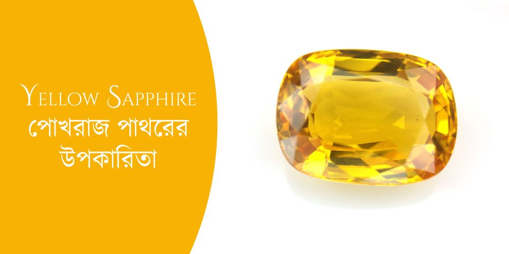 Benefits-Of-Yellow-Sapphire-পোখরাজ-Pokhraj-পাথরের-উপকারিতা-Gems-Jewellers-Gems-Stone
